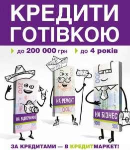 Деньги наличными до 200 000 грн. - изображение 1