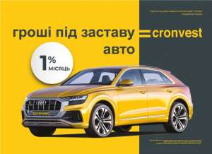Деньги под залог авто. Авто остается у вас. Автоломбард в Харькове - изображение 1