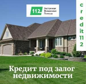 Деньги под залог квартиры наличными под 1,5% в месяц - изображение 1