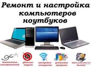 Диагностика, ремонт, настройка, чистка ПК и ноутбуков в Киеве - изображение 1