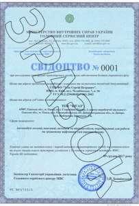 Документы для ГБО метан, сертификация, постановка на учет - изображение 1