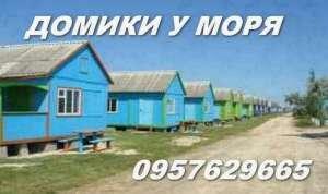 Домики на берегу моря. - изображение 1