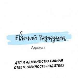 Допомога адвоката в справах про ДТП. Юридична допомога при ДТП. - изображение 1