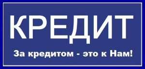 Допомога у видачі споживчого кредиту до 200000 грн - изображение 1