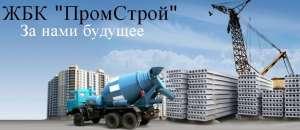 Доставка бетона Харьков от производителя - изображение 1