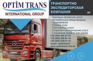Доставка вантажів з Туреччини - изображение 1