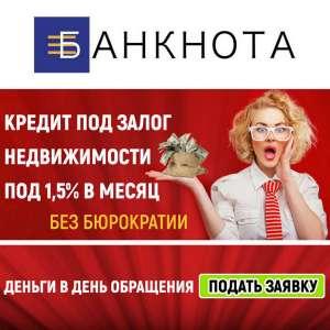 Доступні кредити під заставу нерухомості Київ. - изображение 1