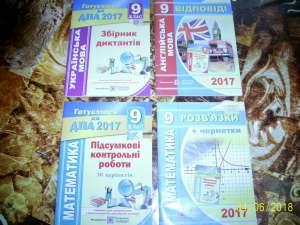 ДПА 9-й клас Математика, Украiнська та Англiйська (комплект) - изображение 1