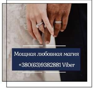 Древние любовные обряды. Привороты, обряды на замужество. Помощь мага. - изображение 1