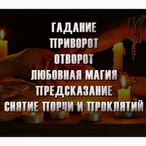 Древние магические ритуалы. Опытный экстрасенс в Киеве. - изображение 1