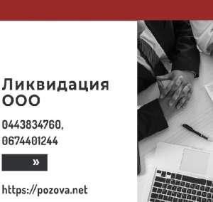 Експрес-ліквідація підприємства за 1 день Київ. - изображение 1