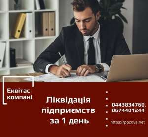Експрес-ліквідація підприємств в Києві. - изображение 1