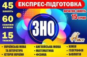 Експрес-підготовка 11-класників до ЗНО в Дніпрі - изображение 1