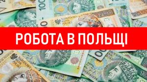 ЕЛЕКТРИК   Легальна Робота в Польщі Варшава. - изображение 1