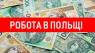 ЕЛЕКТРИК | Легальна Робота в Польщі Варшава.. работа за рубежом - Работа