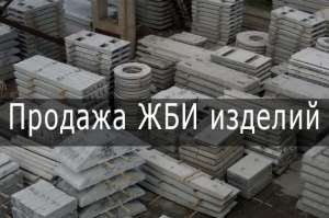 Железобетонные изделия, Харьков - изображение 1