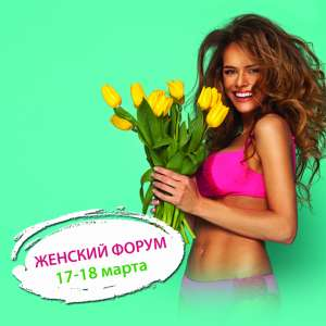 """Женский форум """"Быть стройной- это просто!"""" - изображение 1"""