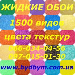 Жидкие обои 1500 видов цвета текстур - изображение 1