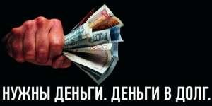 Займы для вас от 15 000 до 350 000 гр - изображение 1