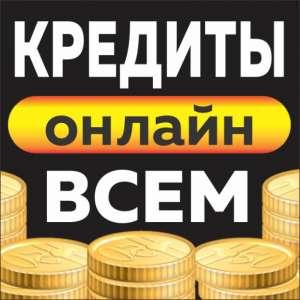 Займ от проверенных финансовых компаний без залога - изображение 1