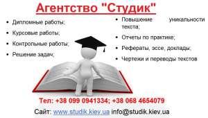 Заказать контрольную работу Луганск - изображение 1