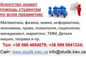 Заказать контрольную работу Ровно - изображение 1