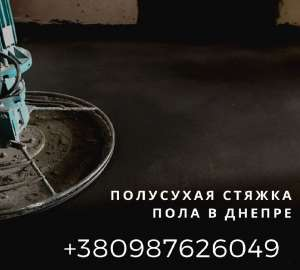 Заказать полусухую стяжку в Днепре - изображение 1