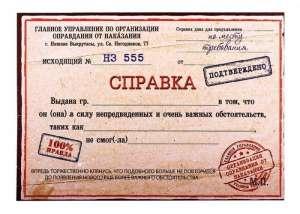 Заказать справку о трудоустройстве, Киев - изображение 1