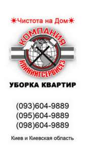 Заказать уборку 3 комнатной квартиры в Киеве - изображение 1