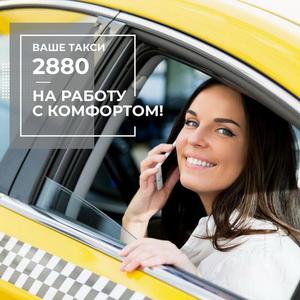 Заказ такси Одесса 2880 – надежно - изображение 1
