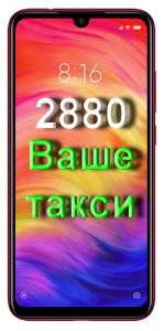 Заказ такси Одесса - изображение 1