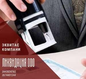 Закрыть ФЛП в Киеве. Ликвидация ООО Киев за 1 день. - изображение 1