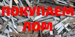 Закупаем стальной лом, чугунный лом - изображение 1