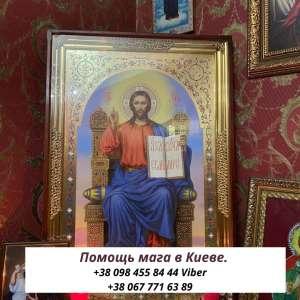 Избавление от одиночества Киев. Гадания Киев. Отворот от любовницы. - изображение 1