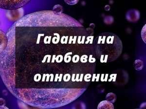 Избавление от одиночества. Потомственный экстрасенс-таролог Киев. - изображение 1