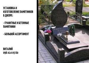 Изготовление памятников и мемориальных комплексов в Днепре. - изображение 1