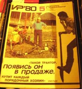 Изобретатель и рационализатор. Советский журнал - изображение 1