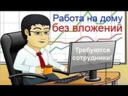 Интернет бизнес онлайн! - изображение 1