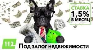 Ипотечный кредит под 1,5% в месяц. Кредит до 30 млн грн под залог недвижимости. - изображение 1