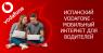 Испанский Водафон Vodafone. 70 гигабайт по зоне ЕС. Мобильный интернет. Роуминг. Телефоны и аксессуары - Покупка/Продажа