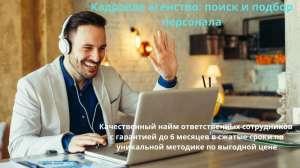 Кадровое агентство, поиск и подбор персонала - изображение 1