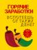 Перейти к объявлению: Калеостра - социальная бизнес сеть
