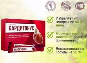 Кардитонус для нормализации давления. Купить в Украине - изображение 1