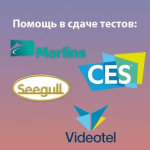 Качественная сдача EPIC GAS , Wallem (iTest ), Marlins test ASK, CES 6, CETS test, VOA - изображение 1