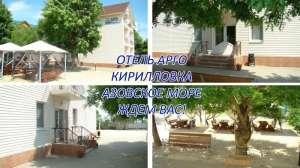 Кирилловка, центр, отель Арго. Отдых Азовское море - изображение 1