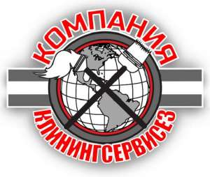 Клининговая компания КлинингСервисез – качественная уборка г. Киев. - изображение 1