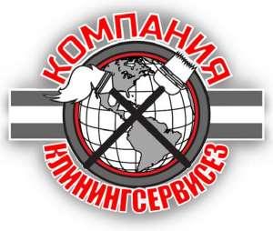 КлинингСервисез – идеальная уборка помещений Киев - изображение 1