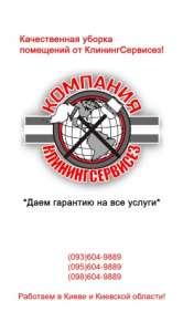 КлинингСервисез - клининговая компания, Киево-Святошинский район - изображение 1