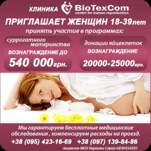 Клініка запрошує до співпраці: дoнорів яйцeклітин та сурогатних мам - изображение 1