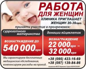 Клініка запрошує до співпраці: сурмам та донорів яйцеклітин. - изображение 1